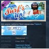 Tropico 5 - Surfs Up! STEAM KEY RU+CIS СТИМ КЛЮЧ ЛИЦЕНЗ