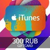 300 рублей  iTunes Gift Card RUS | Карта оплаты айтюнс