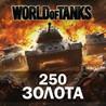 ?? 250 ГОЛДЫ (ЗОЛОТА) В WORLD OF TANKS (WOT) БОНУС-КОД