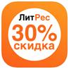 ? 30% СКИДКА ПРОМОКОД ЛИТРЕС ? litres.ru +3 КНИГИ ??