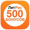 ? 500 БОНУСОВ ПРОМОКОД ЛИТРЕС ? litres.ru +3 КНИГИ ??