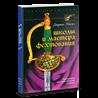 Книга: Школы и мастера фехтования