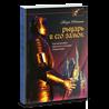 Книга:  Рыцарь и его замок