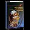 Книга: Рыцарские доспехи Европы