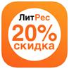 ? 20% СКИДКА ПРОМОКОД ЛИТРЕС ? litres.ru + КНИГА
