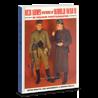 Книга: Униформа Красной Армии во Второй Мировой