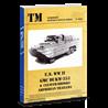 Книга: Автомобиль-амфибия GMC DUKW353 во Второй Мировой