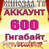 АККАУНТ KINOZAL.TV ( КИНОЗАЛ.ТВ ) 600 Гб