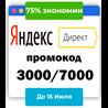 Промокод Яндекс Директ?? 3000/10000 руб ?? +АКК +7/15