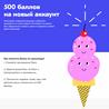 ?? OZON.ru 300 баллов на НОВЫЙ аккаунт ОЗОН РУ
