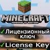 ??Minecraft: Windows 10 Edition—Лицензионный ключ (ROW)