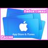App Store & iTunes - Пополнение баланса Россия
