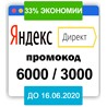 NEW??Промокод Яндекс.Директ на 6000/3000 рублей??