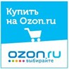 Промокод ? 300 баллов (рублей)   OZON.ru   + Доп.скидки