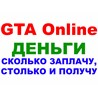 Grand Theft Auto V (GTA ONLINE ДЕНЬГИ) ПК ?
