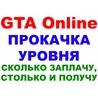 Grand Theft Auto V (GTA ONLINE ПРОКАЧКА УРОВНЯ) ПК?