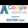 Купон Google AdWords  Украина 900/900грн. гугл адвордс