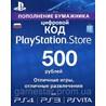 PlayStation Network (PSN) - 500 рублей (RUS) + ПОДАРОК