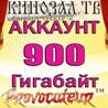АККАУНТ KINOZAL.TV ( КИНОЗАЛ.ТВ ) 900 Гб