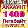 АККАУНТ KINOZAL.TV ( КИНОЗАЛ.ТВ ) 1,4 Тб