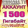 АККАУНТ KINOZAL.TV ( КИНОЗАЛ.ТВ ) 1,5 Тб