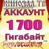 АККАУНТ KINOZAL.TV ( КИНОЗАЛ.ТВ ) 1,7 Тб