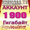 АККАУНТ KINOZAL.TV ( КИНОЗАЛ.ТВ ) 1,9 Тб