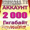 АККАУНТ KINOZAL.TV ( КИНОЗАЛ.ТВ ) 2 Тб