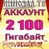 АККАУНТ KINOZAL.TV ( КИНОЗАЛ.ТВ ) 2.1 Тб