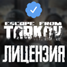 Escape from Tarkov Standart оригинальный ключ Ру+СНГ