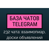 Telegram чаты | Взаимопиар, доски объявлений - 232 чата