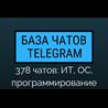 Telegram чаты   ИТ, ОС, программирование - 378 чатов