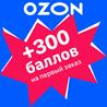 ?? Промокоды ОЗОН | OZON  300 + 300 баллов