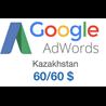 Купон, промокод Google Ads (Adwords) 60/60$ Казахстан