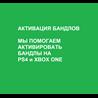 ?? FORTNITE ?? АКТИВАЦИЯ БАНДЛОВ PS4 и XBOX ONE