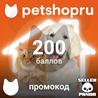 ?? PETSHOP ПРОМОКОД 200 БОНУСОВ ЗА ЗАКАЗ ОТ 2500 ПЕТШОП