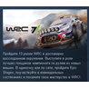 WRC 7 FIA World Rally Championship [steam key, ru+cis]