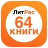 ? ВЗЯТЬ ВСЕ 64 КНИГИ ?? ПРОМОКОД ЛИТРЕС ? litres.ru ?