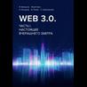 Web 3.0 — Часть I. Настоящее вчерашнего завтра
