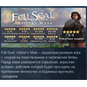 Fell Seal: Arbiter's Mark [steam key, ru + cis]