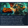 Battle Chasers: Nightwar [steam key, ru + cis]