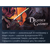 Death's Gambit [steam key, ru + cis]