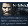 Niffelheim [steam key, ru + cis]