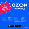 OZON 300 Рублей скидки + 600 баллов Скидка ОЗОН