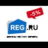 Промокод Reg.ru на скидку 5% (купон Regru скидка домен)