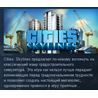 Cities: Skylines [steam key, ru + cis]