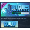 Cities: Skylines - Deep Focus Radio [steam key, ru+cis]