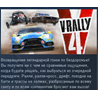 V-Rally 4 [steam key, region free]