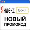 Промокод Яндекс.Директ 3000/10000 с аккаунтом