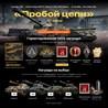 Prime Gaming World of Tanks G.I. JOE: Cobra #26 Апрель